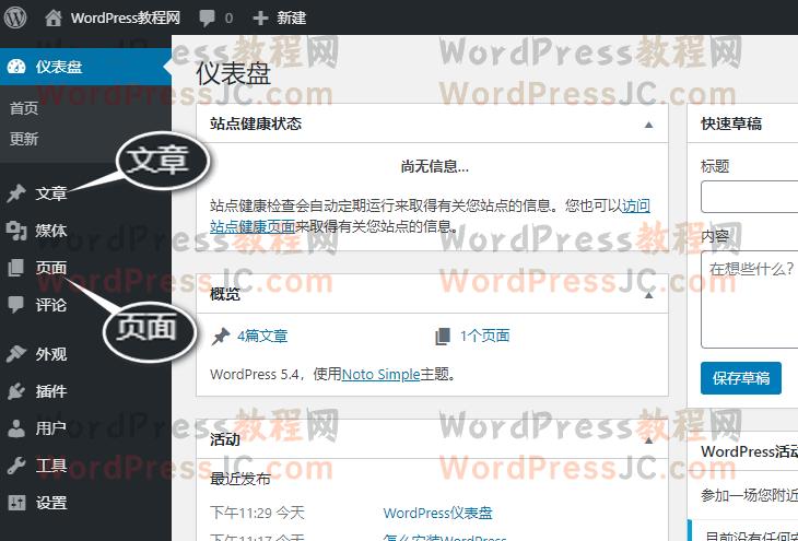 WordPress文章和页面