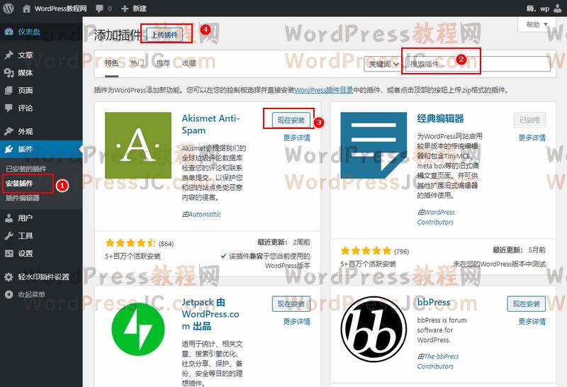 WordPress安装插件