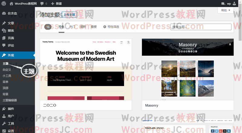 WordPress安装主题
