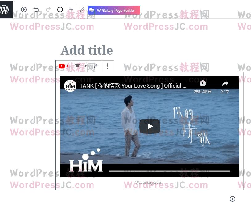 WordPress插入视频
