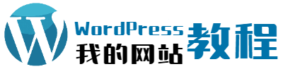 WordPress教程网LOGO