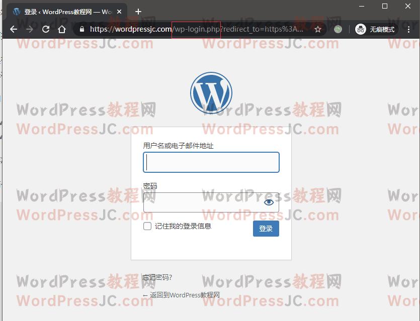 WordPress登录地址