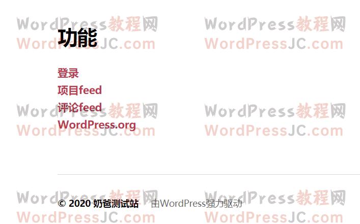 WordPress登录地址小工具